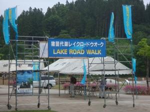 Lrw2009_gate